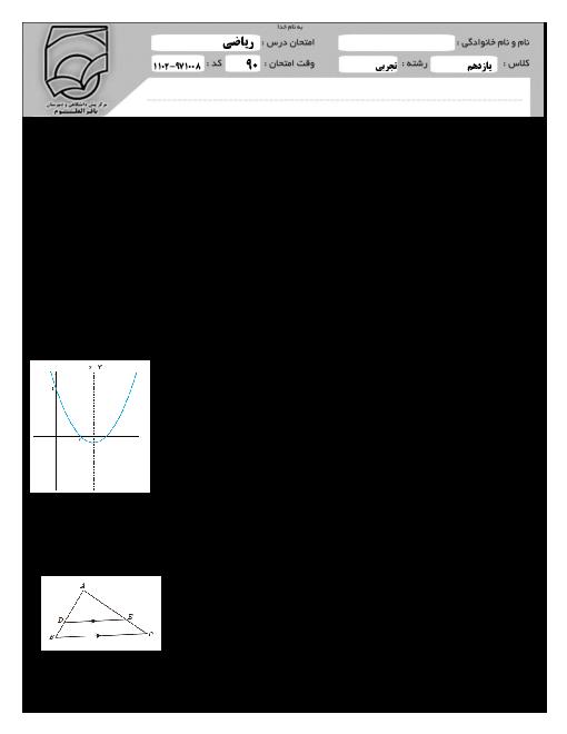 آزمون نوبت اول ریاضی (2) یازدهم دبیرستان باقر العلوم 2 | دی 1397