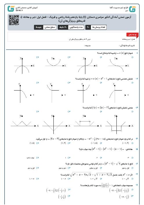 آزمون تستی آمادگی کنکور سراسری حسابان (1) پایۀ یازدهم رشتۀ ریاضی و فیزیک - فصل اول: جبر و معادله (درس 4- قدرمطلق و ویژگیهای آن)
