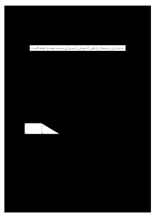 امتحان ریاضی نهم مدرسه شهید جوکار | فصل 5: عبارتهای جبری