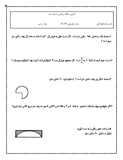 ارزشیابی مستمر اسفند ماه  ریاضی ششم دبستان سوده   فصل 5 و 6