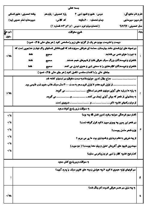 آزمون علوم و فنون ادبی (2) پایه یازدهم رشته انسانی دبیرستان امام خمینی | درس 1 تا 3