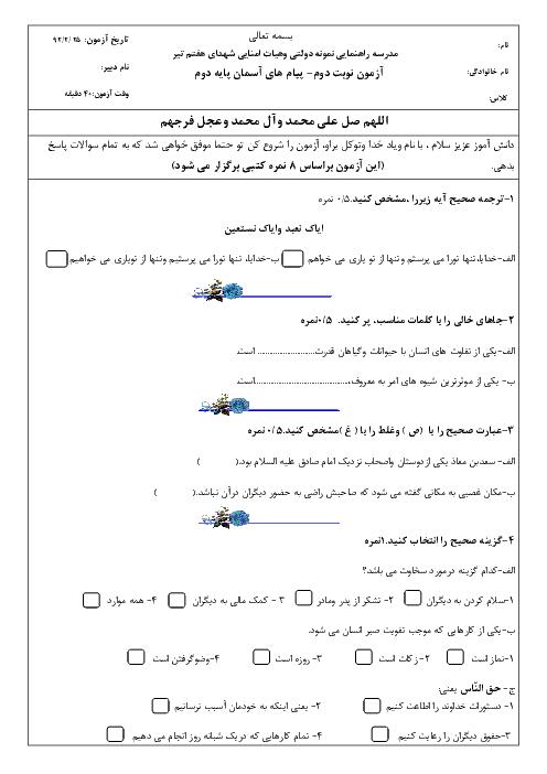 آزمون نوبت دوم پیام های آسمان هشتم مدرسه نمونه دولتی شهدای هفتم تیر | خرداد 92