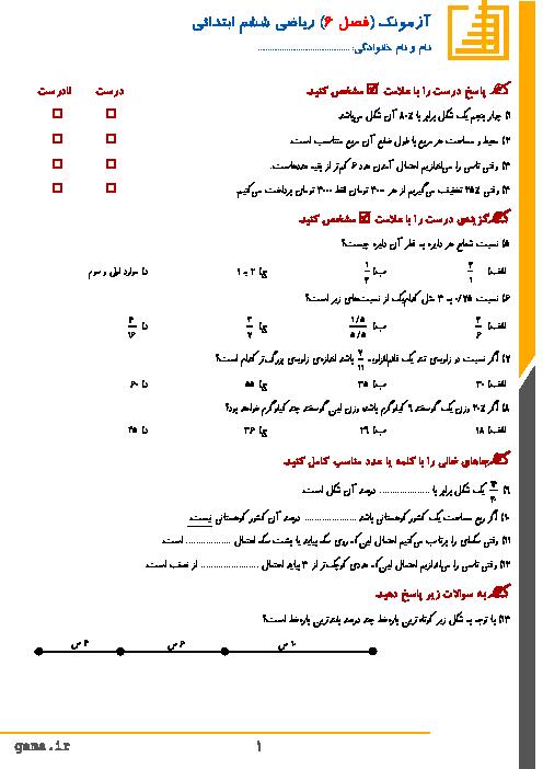 آزمونک ریاضی ششم دبستان | فصل 6: تناسب و درصد