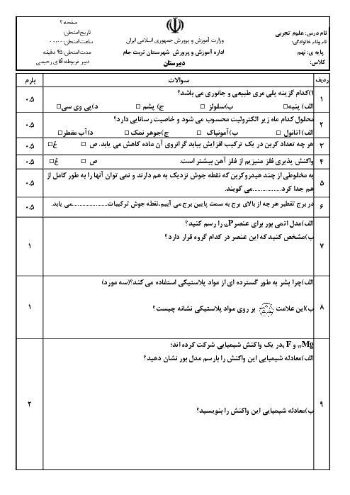 امتحان میان ترم فصل 1 تا 4 علوم تجربی نهم دبیرستان خیبر رحمت آباد | سری 2