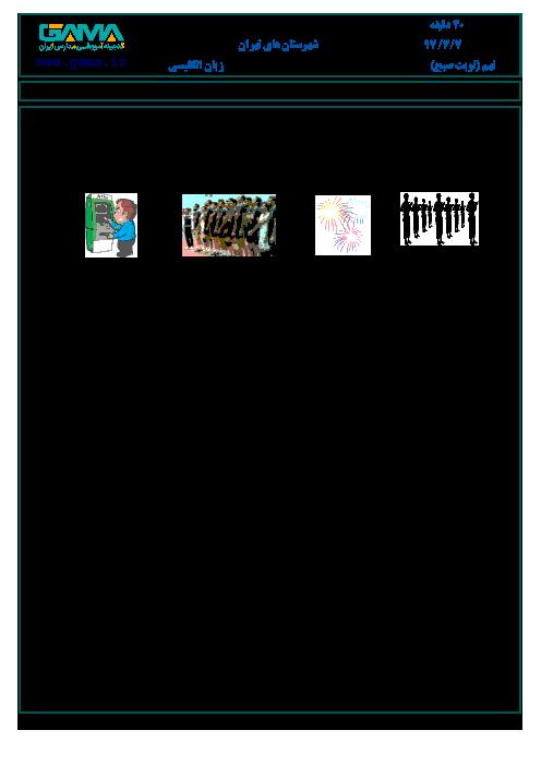امتحان هماهنگ استانی زبان انگلیسی پایه نهم نوبت دوم (خرداد ماه 97) | شهرستانهای تهران (نوبت صبح) + پاسخ