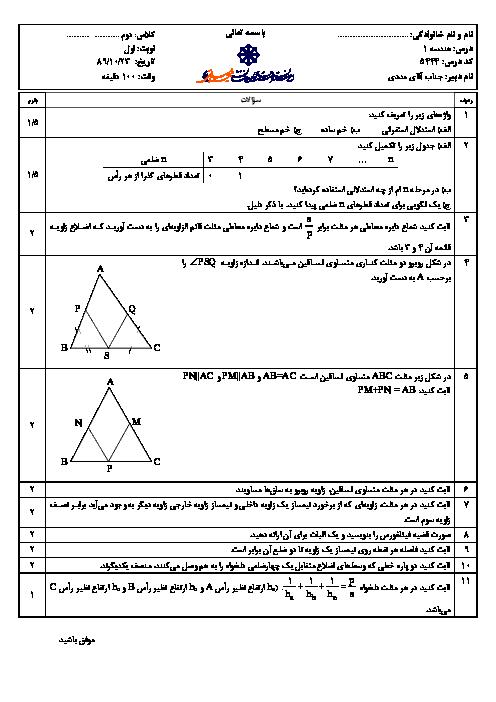 امتحان درس هندسه (1) دوم تجربی و ریاضی دی ماه 1389 | دبیرستان شهید صدوقی یزد