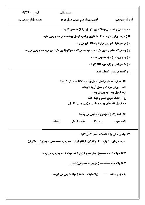 آزمون ماهانه مهر علوم تجربی ششم دبستان امام خمینی صوفیان | درس 1 و 2