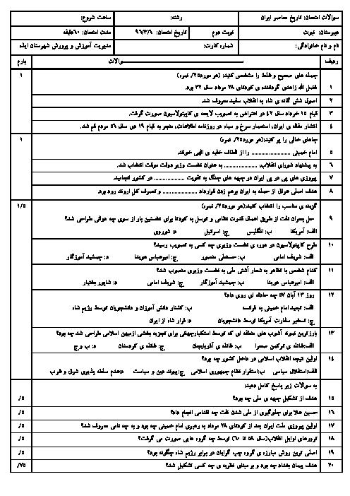 آزمون نوبت دوم تاریخ معاصر ایران یازدهم دبیرستان نبوت | خرداد 1396