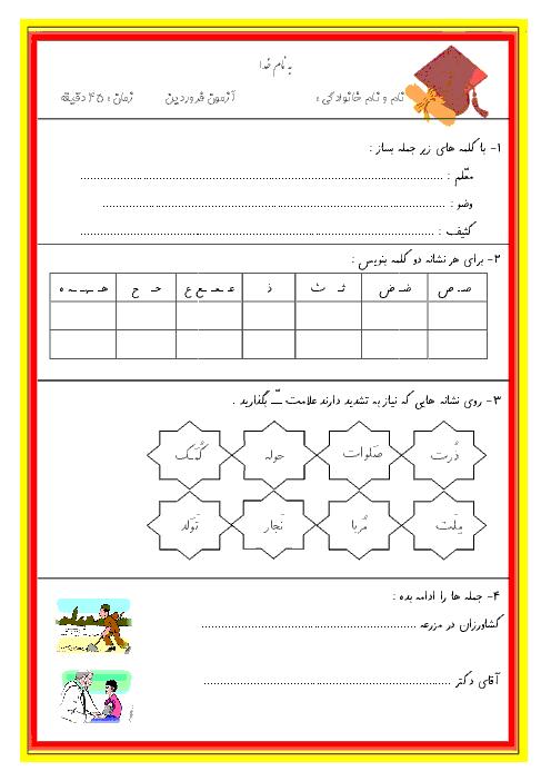 آزمون مستمر مدادکاغذی فارسی اول دبستان - فروردین ماه