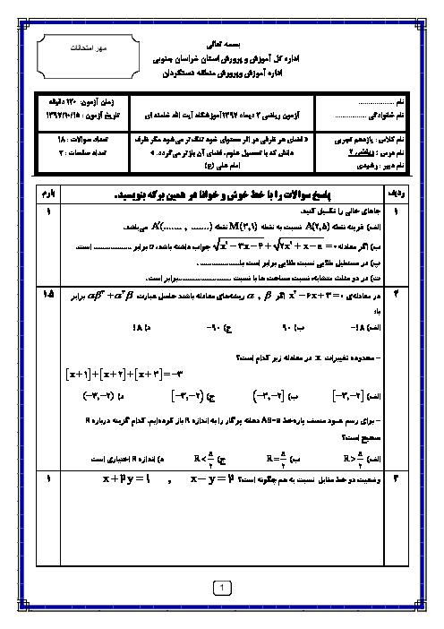 سوالات امتحان ترم اول ریاضی (2) یازدهم دبیرستان آیت الله خامنه ای دستگردان | دی 97