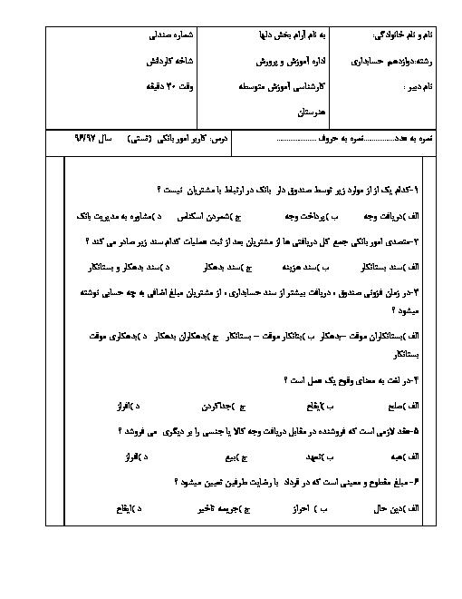 سوال تستی نوبت دوم کاربر امور بانکی دوازدهم هنرستان علی بن موسی الرضا   خرداد 1398 + پاسخ