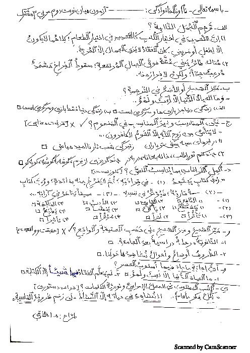 آزمون میان نوبت دوم عربی (3) دوازدهم دبیرستان دکترمعین رشت | فروردین 1398