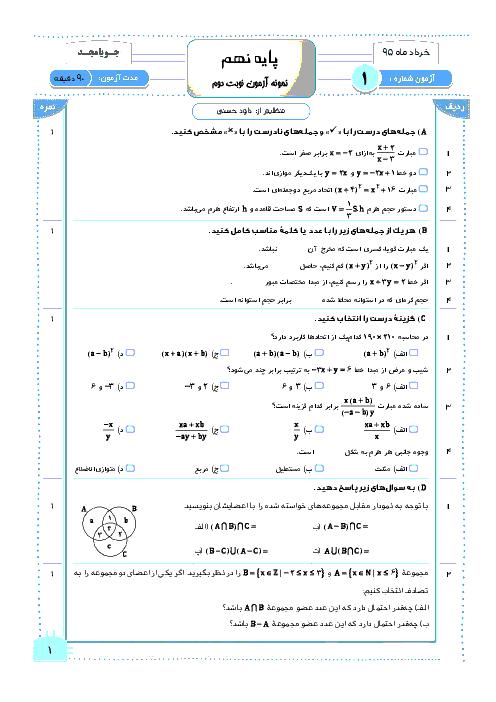 آزمون ریاضی پایه نهم نوبت دوم جویا مجد شماره 1 | خرداد 95