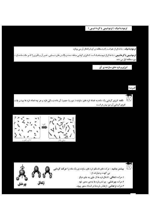 جزوه شیمی (2) یازدهم رشته ریاضی و تجربی | ترموشیمی، آنتالپی و آنتروپی