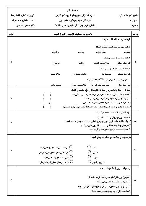 امتحان علوم نهم بخش شیمی (فصل 1 تا 3) دبیرستان شهید ناصر باوی