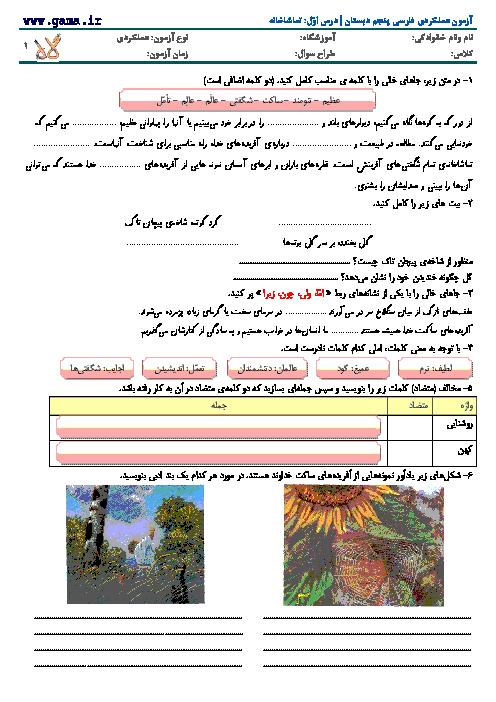آزمون فارسی پنجم دبستان | درس اول: تماشاخانه و رقص باد خنده ی گل