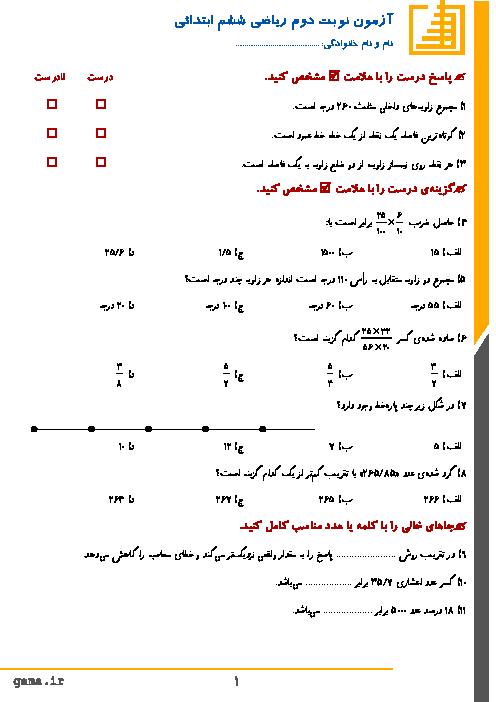 سوالات امتحان هماهنگ نوبت دوم ریاضی دانشآموزان ششم ابتدائی منطقه کلات خراسان رضوی | خرداد 96