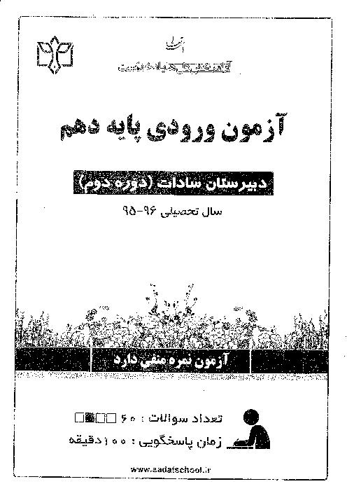 آزمون ورودی پایه دهم دبیرستان دوره دوم سادات اصفهان | خرداد 1395