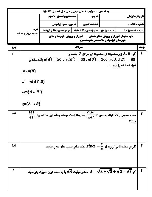 امتحان نوبت دوم ریاضی دهم دبیرستان تیزهوشان علامه حلی ملایر | خرداد 1397