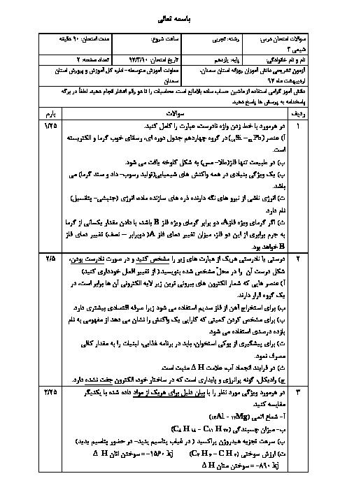 آزمون دوره کتاب شیمی (2) یازدهم | اردیبهشت 1397