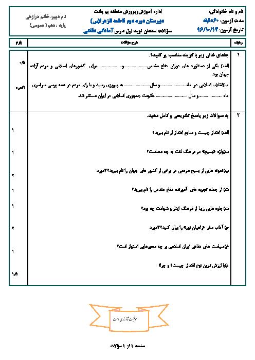 امتحان نوبت اول آمادگی دفاعی دهم دبیرستان حجاب بم پشت - دی 96