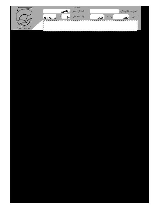سوالات امتحان نوبت اول ریاضی و آمار (1) پایه دهم رشته انسانی با پاسخ | دبیرستان غیر دولتی باقرالعلوم تهران- دی 95