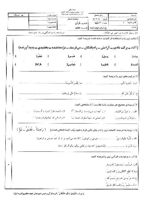 سوالات امتحان نوبت دوم قرآن پایه هشتم دبیرستان پسرانه مطهری با جواب | خرداد 95