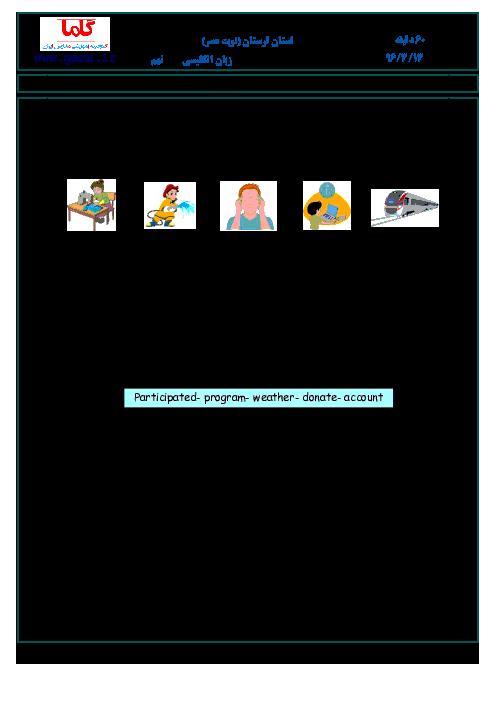 سوالات و پاسخنامه امتحان هماهنگ استانی نوبت دوم خرداد ماه 96 درس زبان انگلیسی پایه نهم | نوبت عصر استان لرستان
