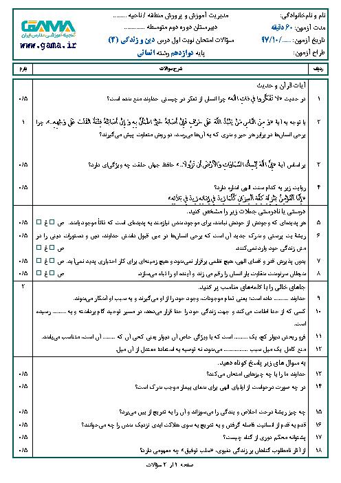 نمونه سوال امتحان نوبت اول دین و زندگی (3) دوازدهم رشته انسانی   سری 3 + پاسخ
