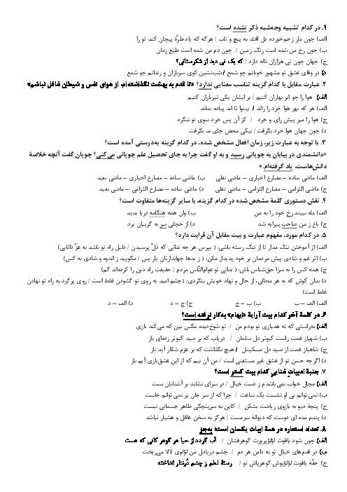 آزمون تستی درس 1 تا 6 فارسی (1) دهم دبیرستان کوثر
