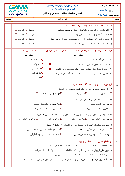 سؤالات امتحان هماهنگ نوبت دوم مطالعات اجتماعی پایه ششم ابتدائی مدارس ناحیۀ فلاورجان | خرداد 1397