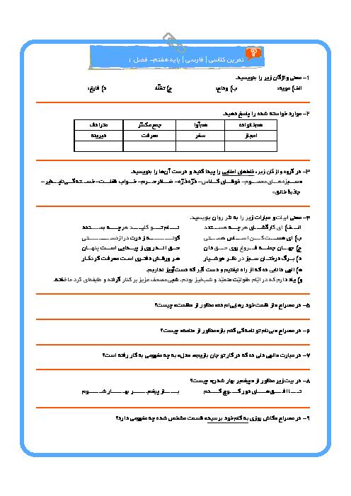 تمرین تکمیلی ادبیات فارسی هفتم  دوره اول متوسطه  | درس 1 و 2