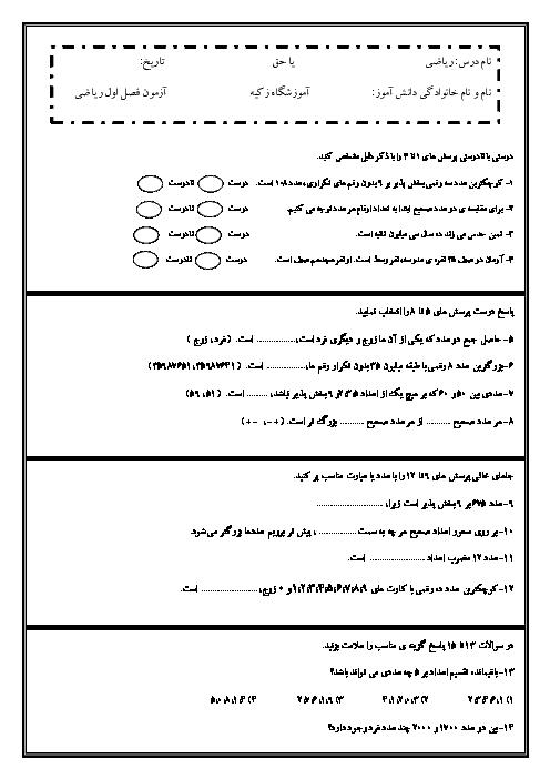 آزمون ریاضی ششم دبستان زکیه اصفهان | بخش پذیری