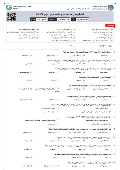 امتحان میان ترم دوم تاریخ معاصر ایران | درس 12 تا 25
