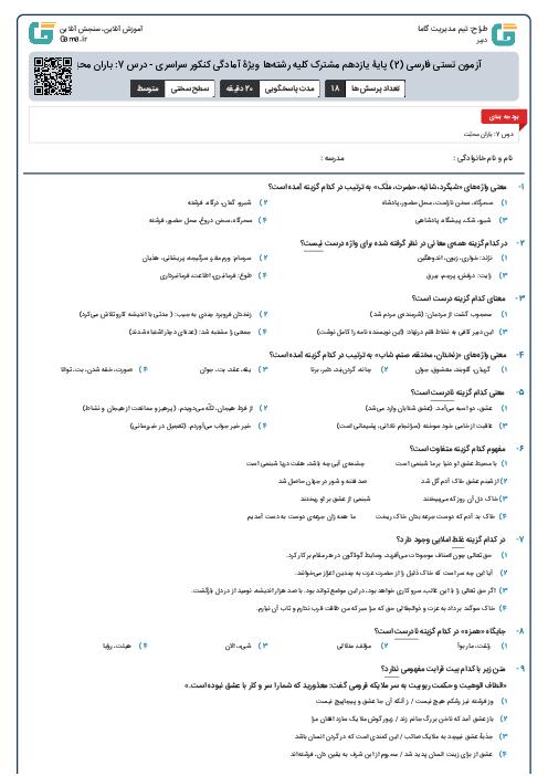 آزمون تستی فارسی (2) پایۀ یازدهم مشترک کلیه رشتهها ویژۀ آمادگی کنکور سراسری - درس 7: باران محبّت