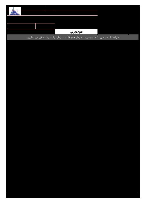 آزمون نوبت اول علوم تجربی هشتم مدرسه عبدالحسین زمانی | دی 1398