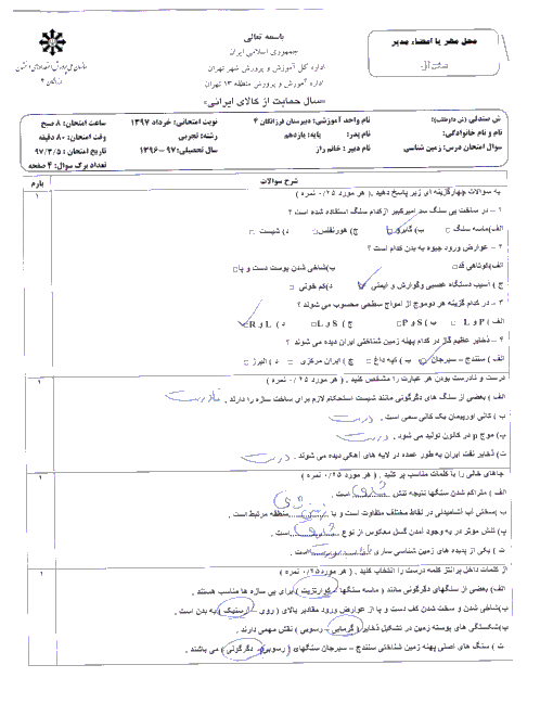 آزمون پایانی نوبت دوم زمین شناسی پایه یازدهم دبیرستان فرزانگان 4 تهران   خرداد 97 + پاسخ