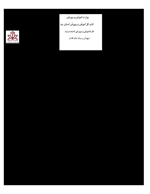 آزمون نوبت دوم علوم تجربی هفتم دبیرستان شاهد افشار یزد | خرداد 95