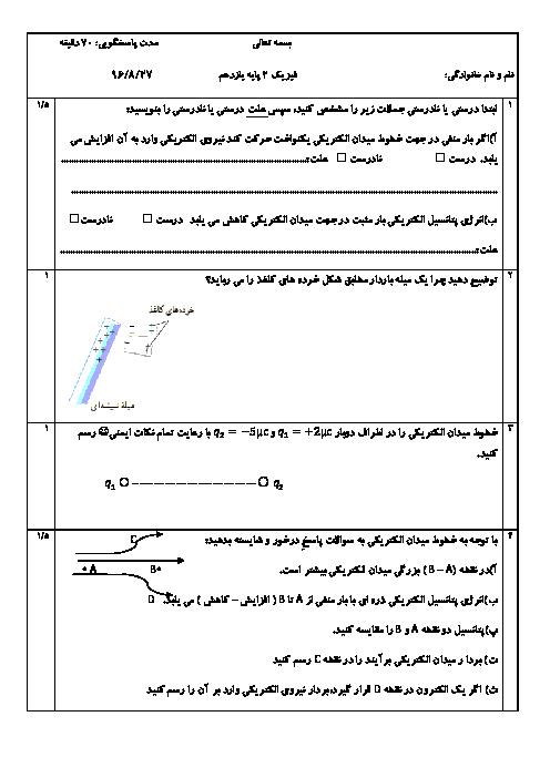 ارزشیابی مستمر فیزیک (2) یازدهم تجربی | فصل 1: الکتریسیتۀ ساکن