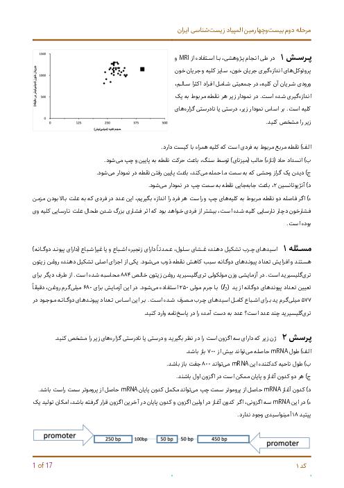 آزمون مرحله دوم بیست و چهارمین المپیاد زیست شناسی کشور با پاسخ کلیدی | خرداد 1400