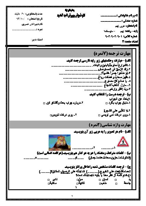 آزمون نوبت اول عربی نهم همراه پاسخنامه