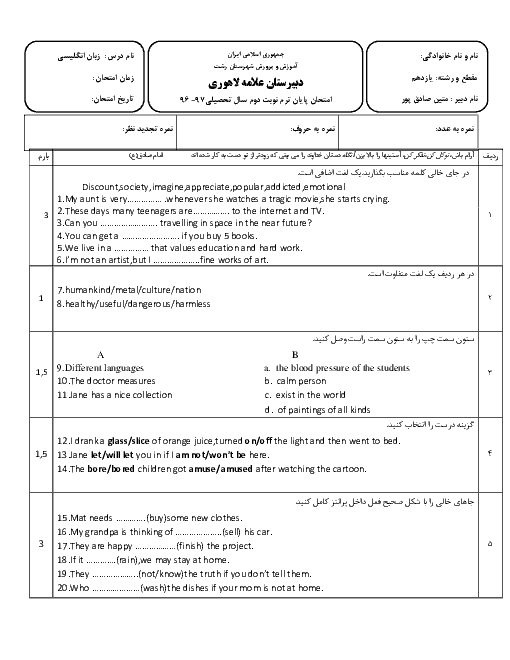 آزمون نوبت دوم زبان انگلیسی (2) پایه یازدهم دبیرستان علامه لاهوری | خرداد 1397