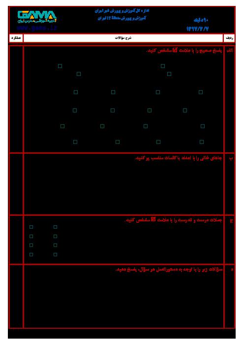 سؤالات امتحان هماهنگ نوبت دوم ریاضی پایه ششم ابتدائی مدارس منطقه 12 تهران | خرداد 1397 + پاسخ