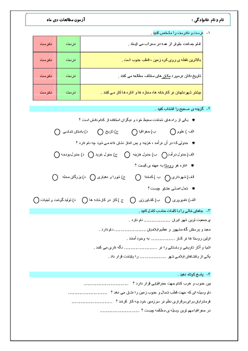 آزمون نوبت اول مطالعات اجتماعی چهارم دبستان خواجه نصیرالدین طوسی | دی 98