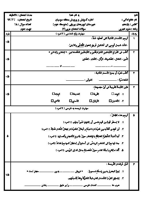 آزمون نوبت دوم عربی (2) یازدهم دبیرستان ابوریحان بیرونی | خرداد 1397 + پاسخ