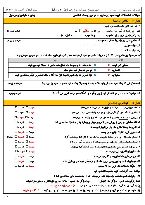 ارزشیابی مستمر علوم تجربی پایه نهم مدرسه همه | خرداد 1396 | فصل 10 تا 15