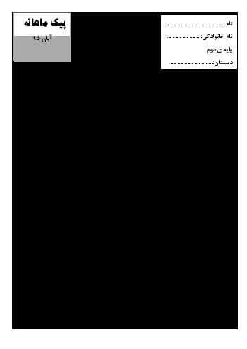 پیک ماهانهی آبان کلاس دوم دبستان - ادارهی تکنولوژی و گروههای آموزشی اردبیل