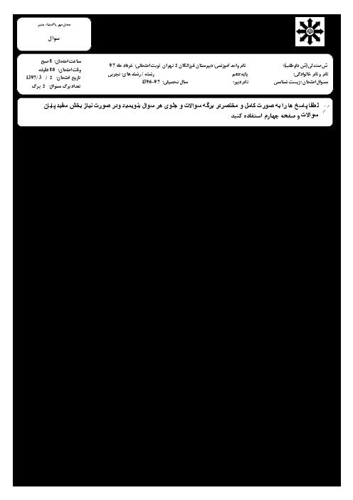 آزمون پایانی نوبت دوم زیست شناسی (1) پایه دهم دبیرستان فرزانگان 2 تهران | خرداد 97 + پاسخ