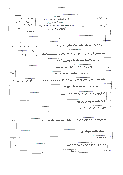 امتحان هماهنگ استانی آمادگی دفاعی پایه نهم نوبت دوم (خرداد ماه 97) | استان اردبیل