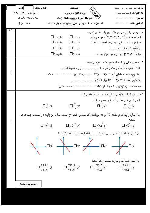 مجموعه آزمونهای جبرانی هماهنگ استانی نوبت دی 98 پایه نهم | استان زنجان